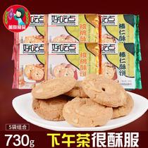 下午茶小点心宝宝儿童小零食400g私房纯手工无添加云顶曲奇饼干