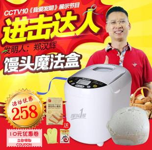 润唐 RTBR206 馒头面包机家用全自动多功能智能酸奶蛋糕和面ROTA