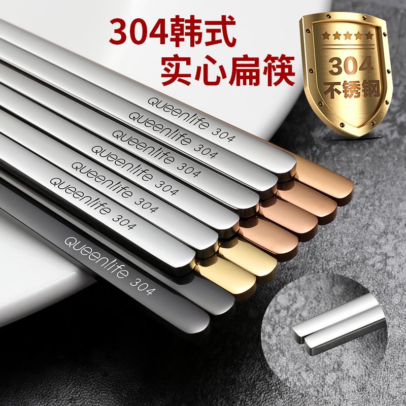 不锈钢304实心筷