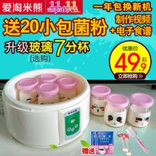 包邮 爱淘米熊酸奶机家用全自动不锈钢内胆玻璃分杯正品 送菌粉