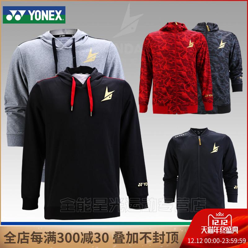2018新款正品尤尼克斯羽毛球服林丹同款YY运动卫衣男外套30009LD