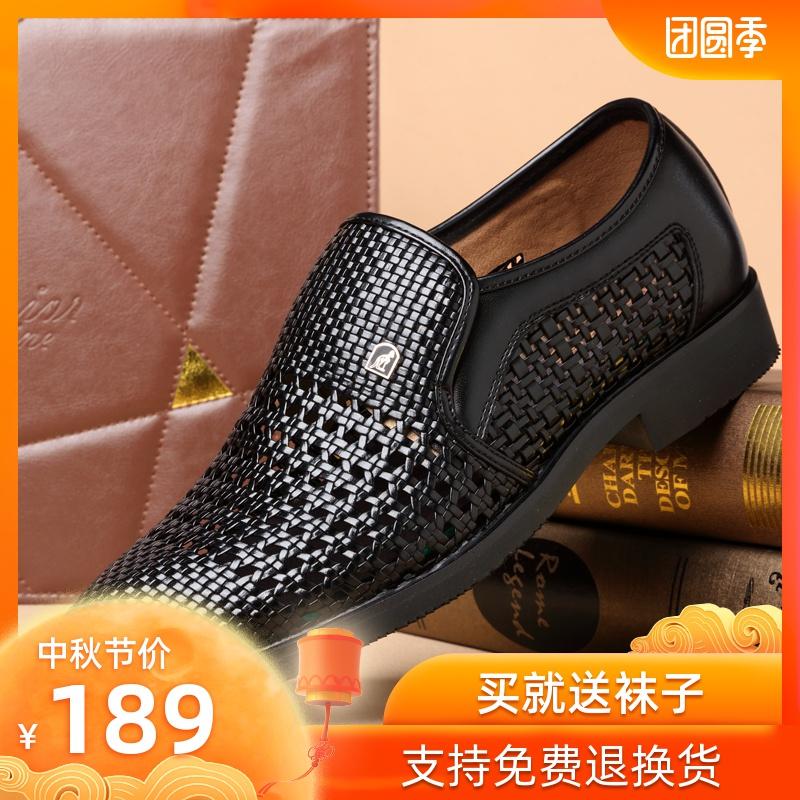 镂空透气皮鞋男商务正装男鞋真皮凉鞋男士休闲洞洞鞋夏季爸爸鞋子