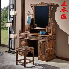王木匠 鸡翅木梳妆台红木实木 化妆桌中式复古卧室组合成套家具