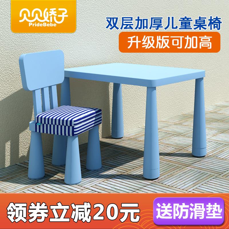 宝宝玩具桌椅