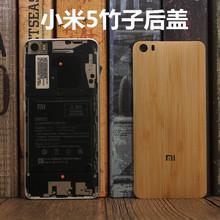 小米5后盖MI五替换原装3D钢化玻璃陶瓷手机后壳天然竹子电池后盖