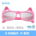 卡通猫咪儿童3d眼镜电影院专用 reald格式影城小朋友3D电视眼镜