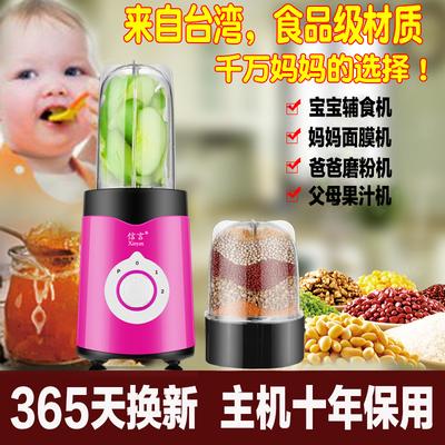 台湾信言多功能宝宝料理机全自动学生迷你家用小型果汁食品加工机