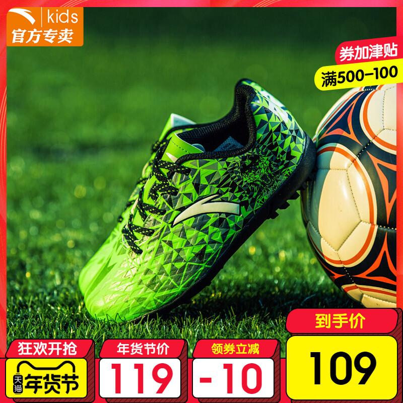 安踏儿童足球鞋男童鞋2019新款儿童运动鞋雄狮碎钉男童学生足球鞋