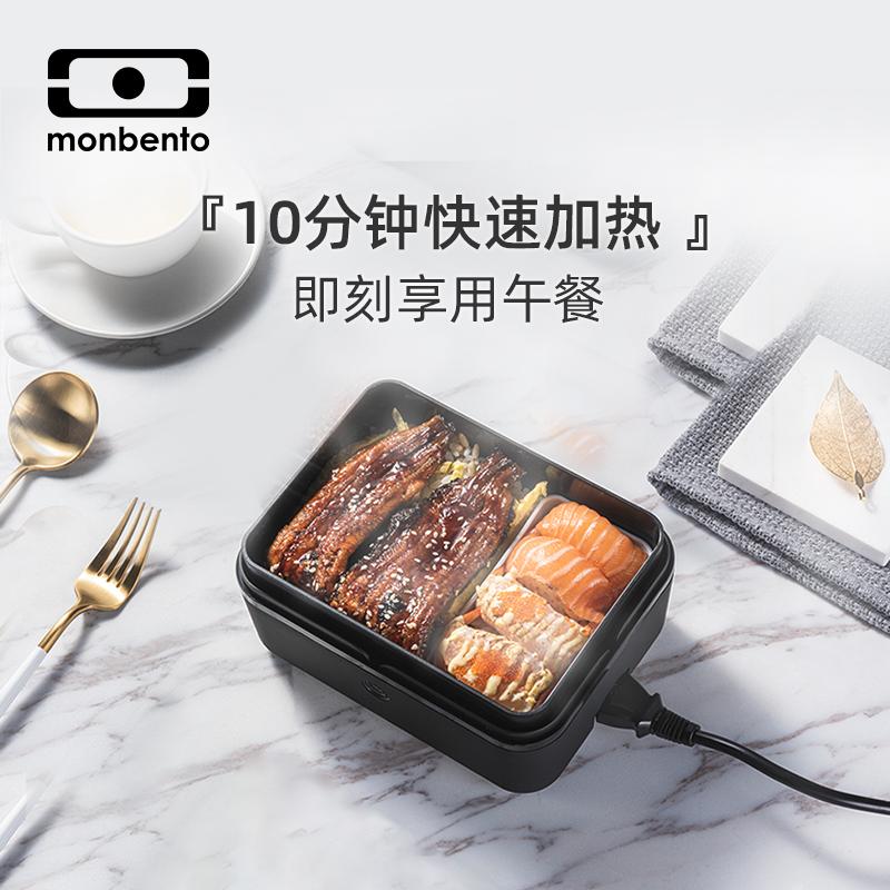 法国monbento电热饭盒,送上班族女朋友闺蜜礼物