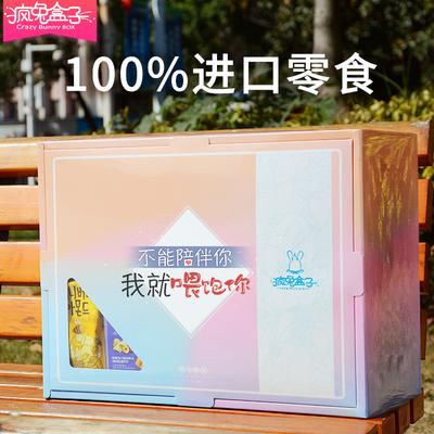疯兔盒子进口精选网红零食大礼包送男女朋友女生日超大包巨型整箱