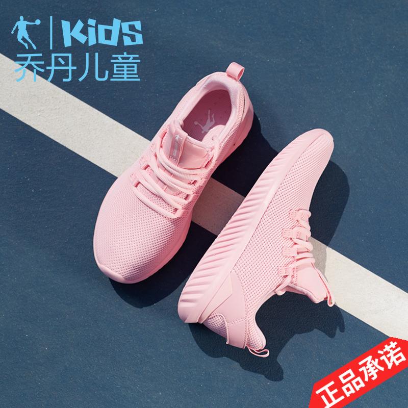 乔丹童鞋女童秋季新款名牌运动鞋网面透气中大童儿童小学生跑步鞋