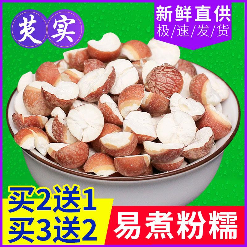 新鲜肇庆芡实干货500g野生欠实芡实米鸡头米茯苓薏米芡實茨实包邮