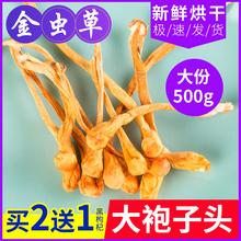 虫草花干货500g克1斤孢子头北金虫草菇特级正品 蛹虫草煲汤材料