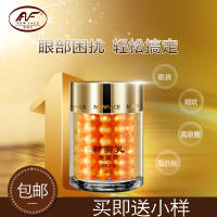 New face genuine gold eye cream anti-wrinkle eye cream fine lines lifting moisturizing care Chinese cosmetics eye cream to go
