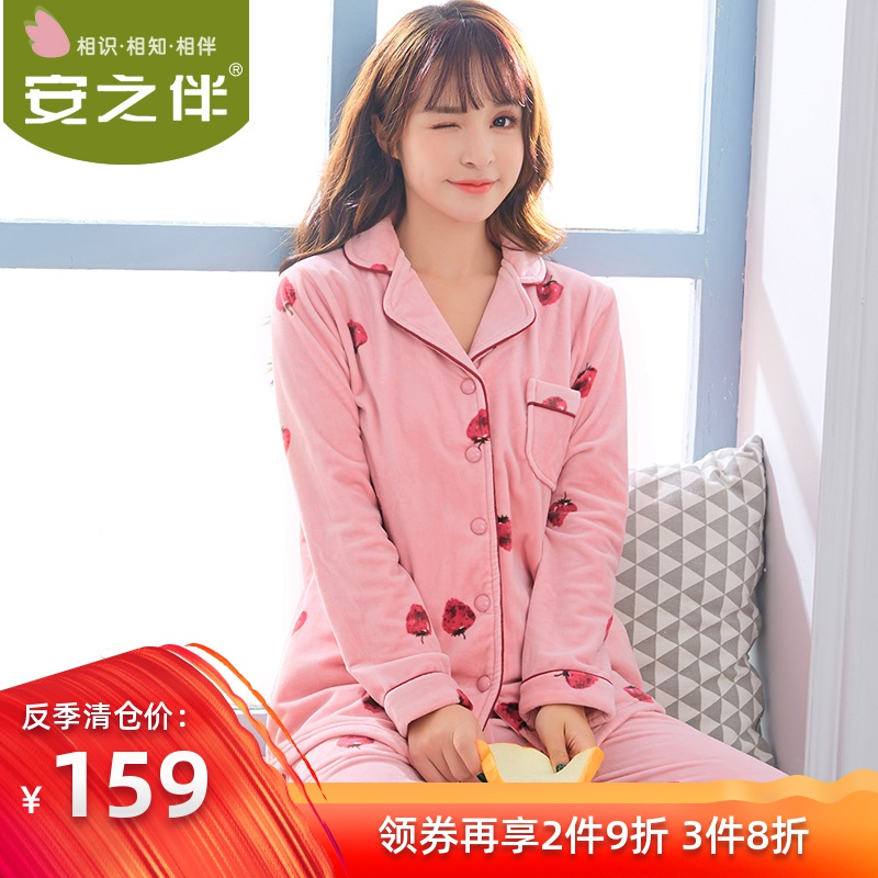 安之伴睡衣女秋冬新款海岛绒薄珊瑚绒甜美草莓春秋长袖家居服套装