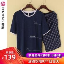芬腾睡衣男2019夏季新款纯棉短袖短裤薄款大码圆领休闲家居服套装