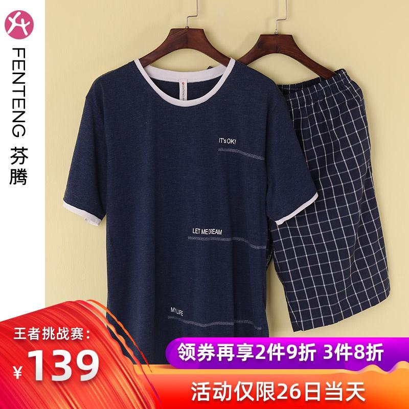 Мужские пижамы Артикул 591661136440