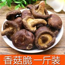 包邮休闲食品500g脱水即食香菇脆干零食批蘑菇干散装蔬菜干