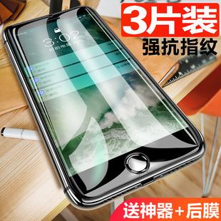 记忆盒子 iphone8钢化膜苹果7Plus全屏3D全覆盖7p抗蓝光8手机贴膜八防偷窥8p全包边防窥七防偷窥膜防偷看膜