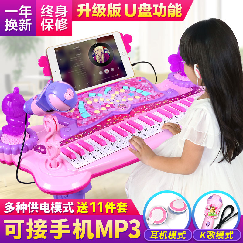 儿童电电子琴