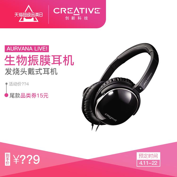 Creative/創新 Aurvana Live!生物振膜HIFI包耳式耳機運動跑步頭戴式耳機電腦手機通用重低音圖片
