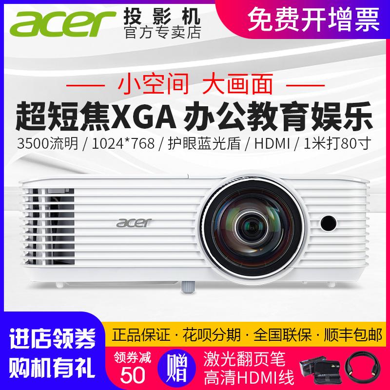 Acer宏碁 极光S1286H超短焦XGA高清3D投影仪 商务会议办公教育培训家用娱乐投影机白板投影仪白天直投 T411D