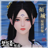 Chu Liuxiang a dream rivers and lakes mobile game 2.0 pinch face data into a female Huashan dark incense cloud dream temperament beauty god allure