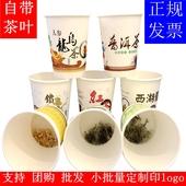 一次性纸杯自带茶叶展会用品隐茶杯公司接待会议方便装 茶红茶快茶