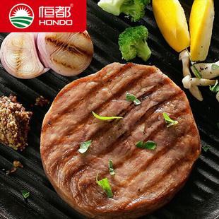 【恒都】菲力黑椒牛排西餐团购牛排套餐8片含黄油酱包 生鲜谷饲