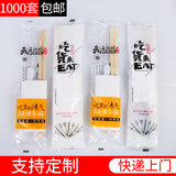 Disposable chopsticks four-piece takeaway package cutlery set four in one fast food bamboo chopsticks commercial 1000 sets wholesale