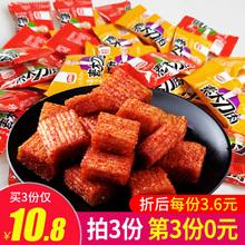 零食小吃湖南麻辣食品整箱 大刀肉辣条大礼包儿时怀旧素好吃不贵图片