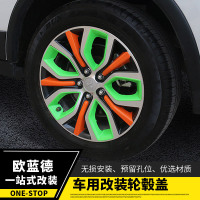 新欧蓝德改装装潢轮毂贴 广汽国产三菱欧蓝德改装专用外饰轮毂盖