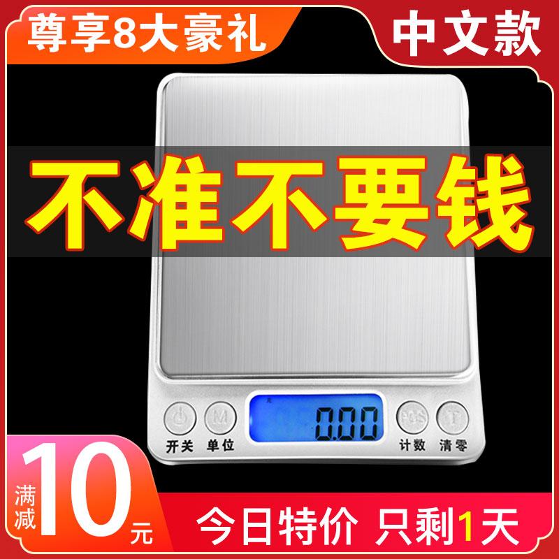 电子秤家用小型厨房烘焙小秤0.01精准食物称克称高精度称重器克秤