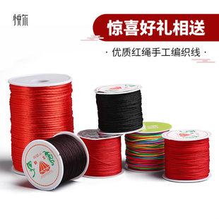 红绳编织绳手链项链脚链男女手串5号手工DIY材料中国结绳子编织线