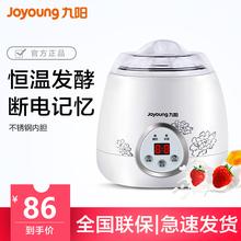 SN10L03A米酒酸奶机全自动家用304不锈钢内胆家用 九阳 Joyoung