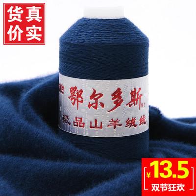 羊绒线正品纯山羊绒100%机织细线手编细毛线鄂尔斯梦莎尔清仓特价