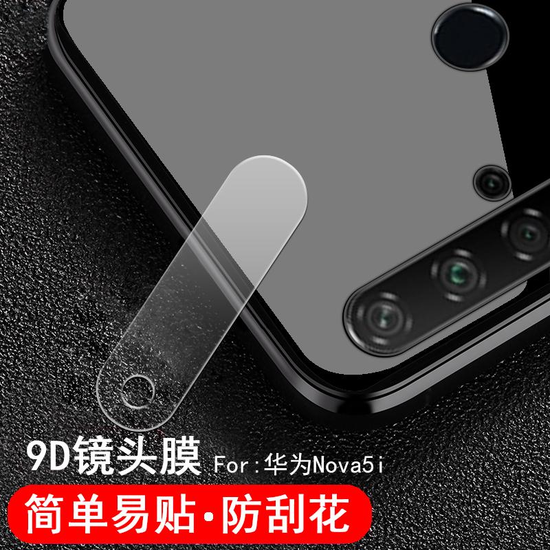 防刮高清玻璃膜保护后手机镜头华为Nova5i