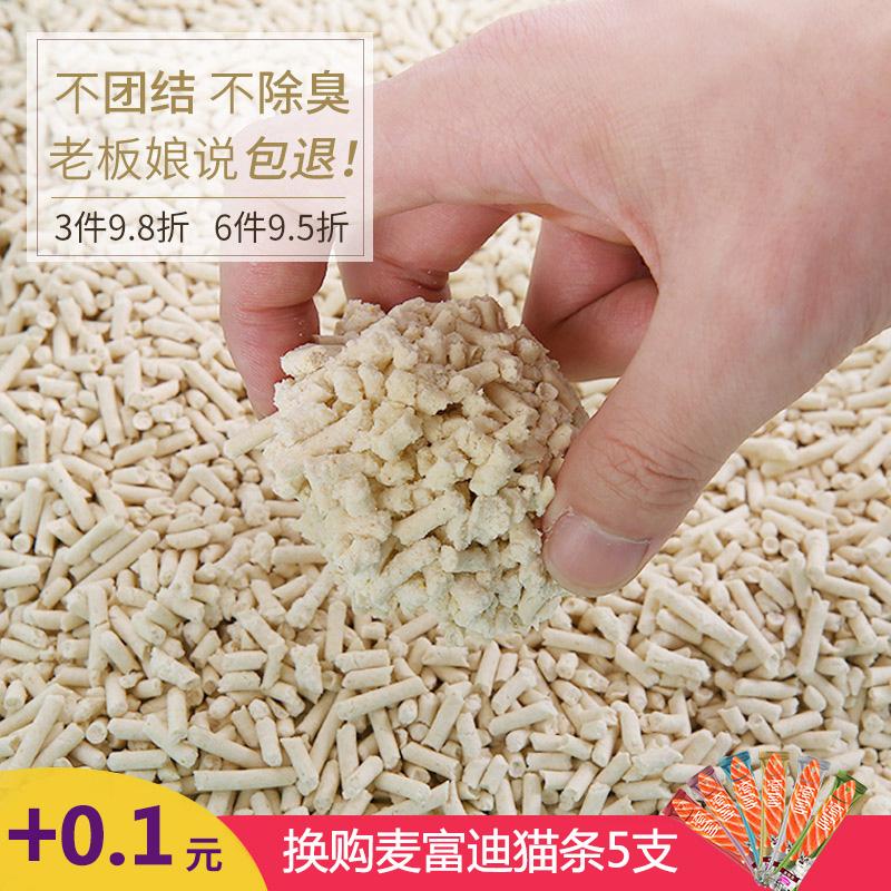 不除臭包退 neo原味豆腐猫砂豆腐砂玉米猫沙除臭无尘结团6L猫用品