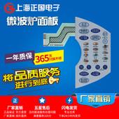 K6薄膜开关CTL薄膜面板 一年保格兰仕微波炉按键面板WG700CSL20II