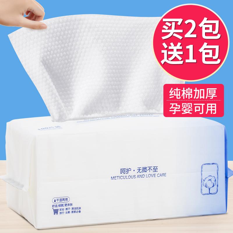 健美创研洗脸巾女纯棉一次性洗面擦脸洁面巾美容专用卸妆棉化妆棉