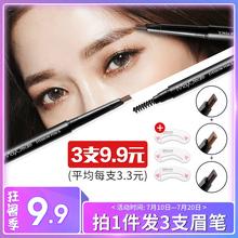 3支9.9双头眉笔防水防汗自然持久不脱色一字眉初学者眉刷眉粉套装