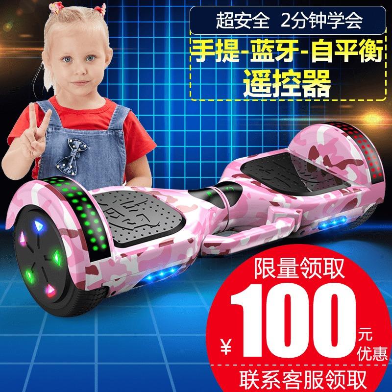 智能平衡車代步車