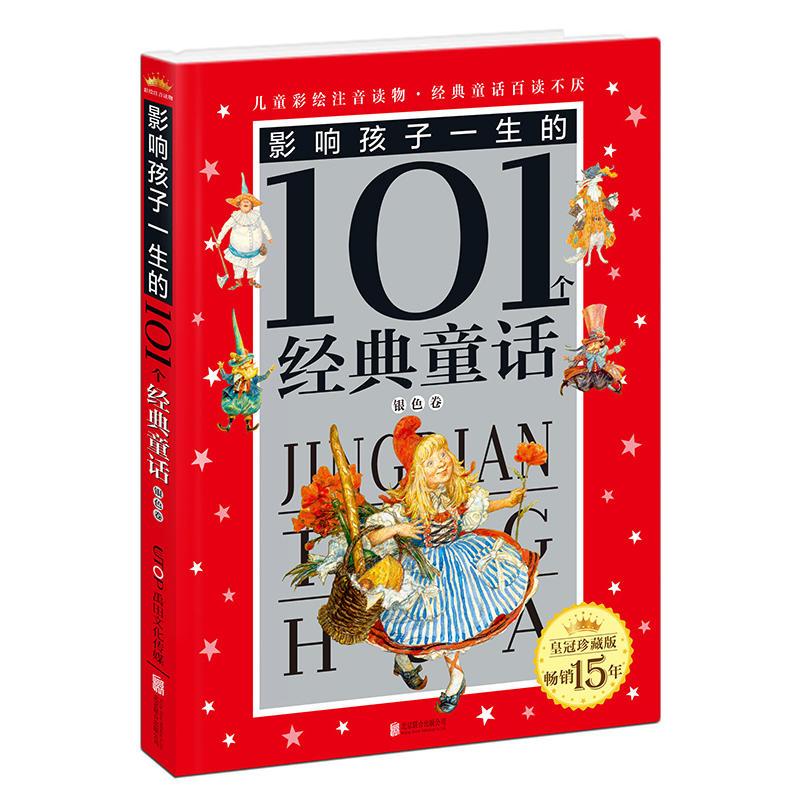 影响孩子一生的101个经典童话银色卷正版禹田愿这些中外经典陪伴孩子度过人生美好的时光一生受益儿童文学当当网北京联合出版公司