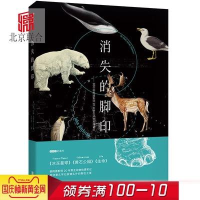 【北京联合出版公司 正版】消失的脚印:BBC御用摄影师20年野生动物拍摄笔记 野生动物摄影师约翰艾奇逊亲笔纪实手稿未读cx书籍