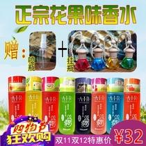 汽车香水补充液车载车用清淡茉莉桂花香菠萝蜜桃水果味柠檬大瓶装