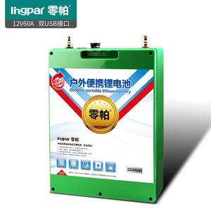零帕锂电池12v伏大容60AH大容量充电移动电源锂电瓶逆变器户外