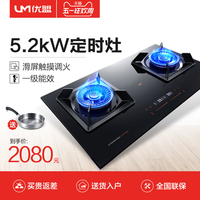 um/优盟 UZ279D全触控 定时灶燃气灶嵌入式大火力5.2KW高端正品专卖店