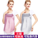 Radiation protection clothing maternity clothes women wear belly pocket genuine pregnant period office workers invisible apron vest summer