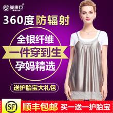 防辐射服孕妇装反辐射正品肚兜背心吊带防护上衣内穿围裙上班四季