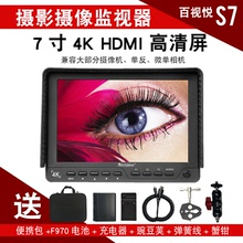 百视悦S7高清7寸摄影摄像4K监视器HDMI单反5D4 A7R/M3 GH5S显示器
